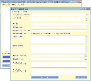 無料レポート自動登録ツール