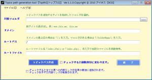 トピックパスツール【TopthG トップスG】